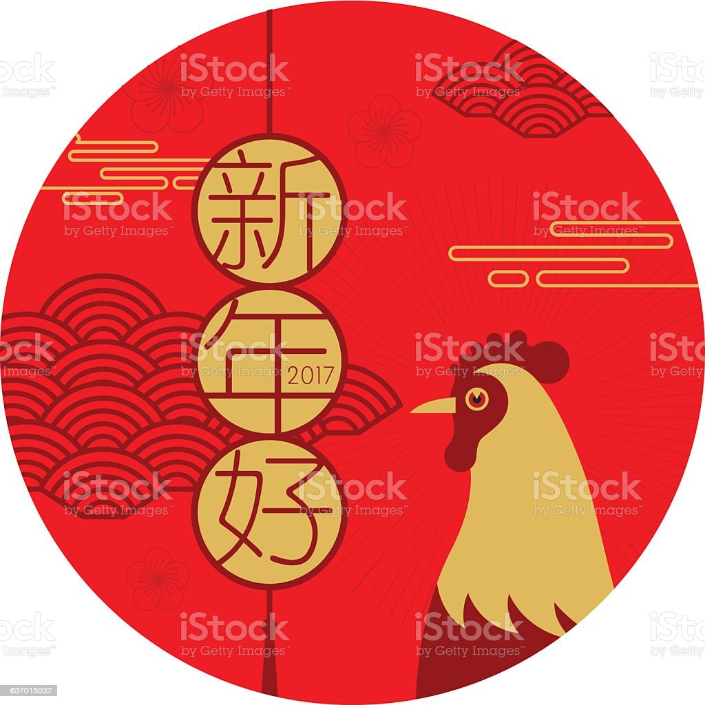 happy new year, 2017, Chinese new year . vector art illustration