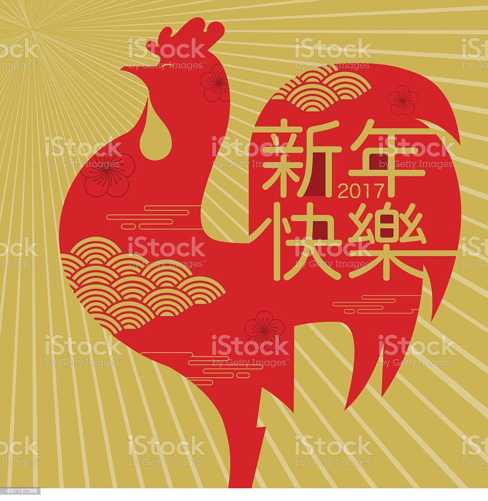 happy new year, 2017, Chinese new year. vector art illustration