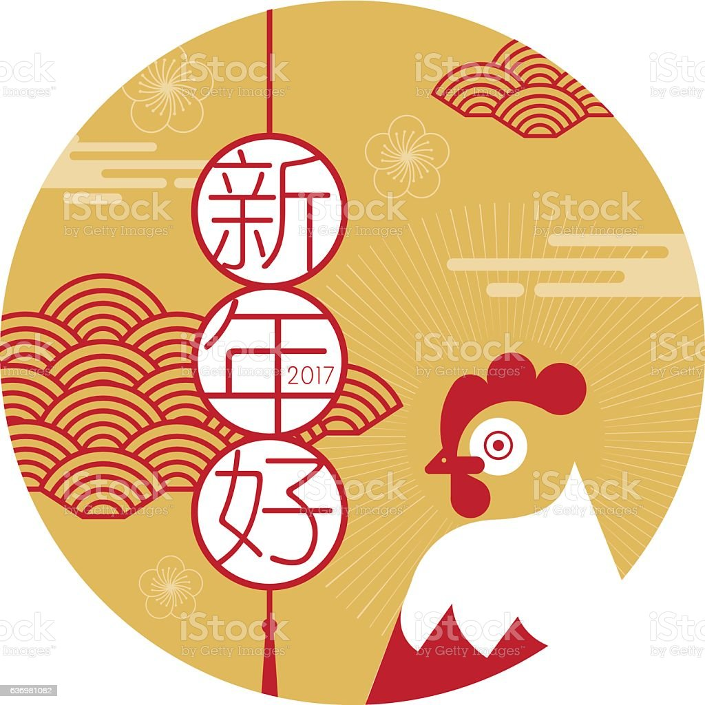 happy new year, 2017, Chinese new year, Year of rooster. vector art illustration