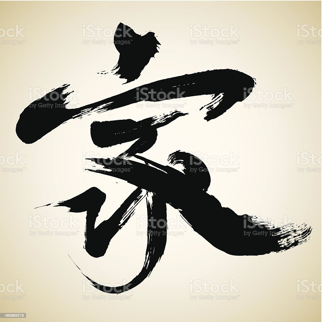 Home | Chinese Calligraphy Series vector art illustration