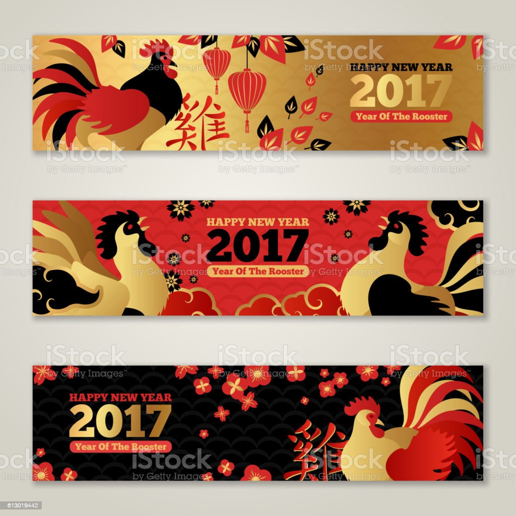 Horizontal Banners with Chinese New Year Rooster vector art illustration