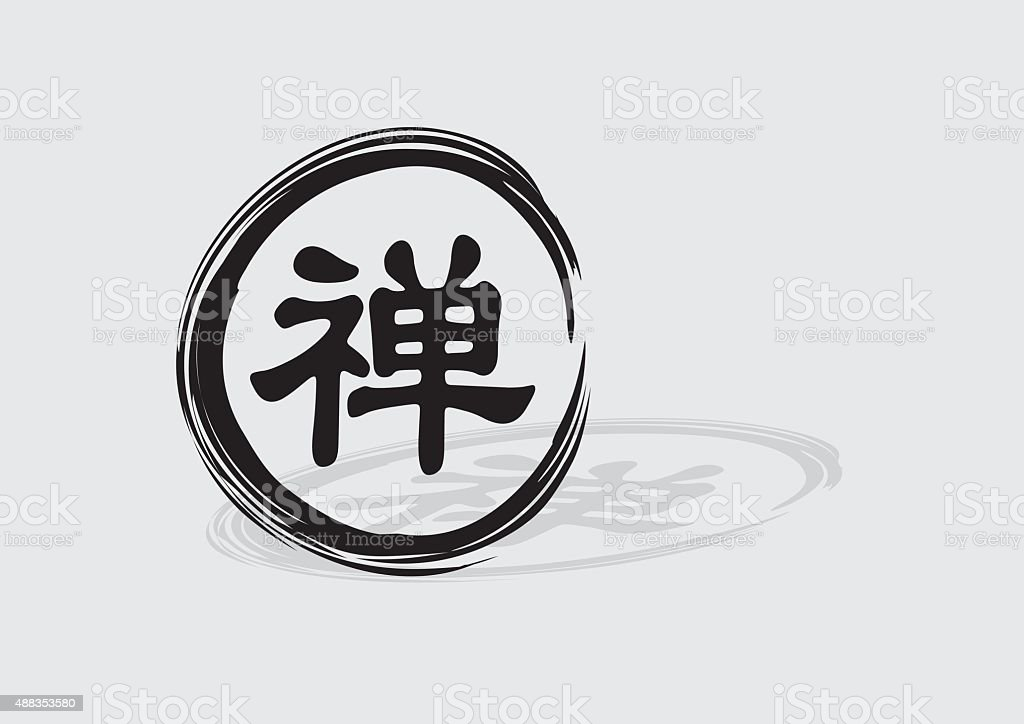 Ink Calligraphic Zen Symbol and Cast Shadow Vector Illustration vector art illustration
