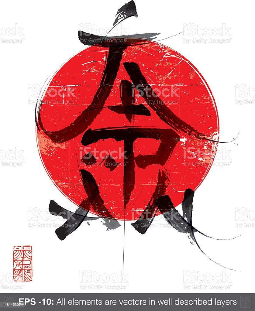 Japan Typography Ideogram vector art illustration