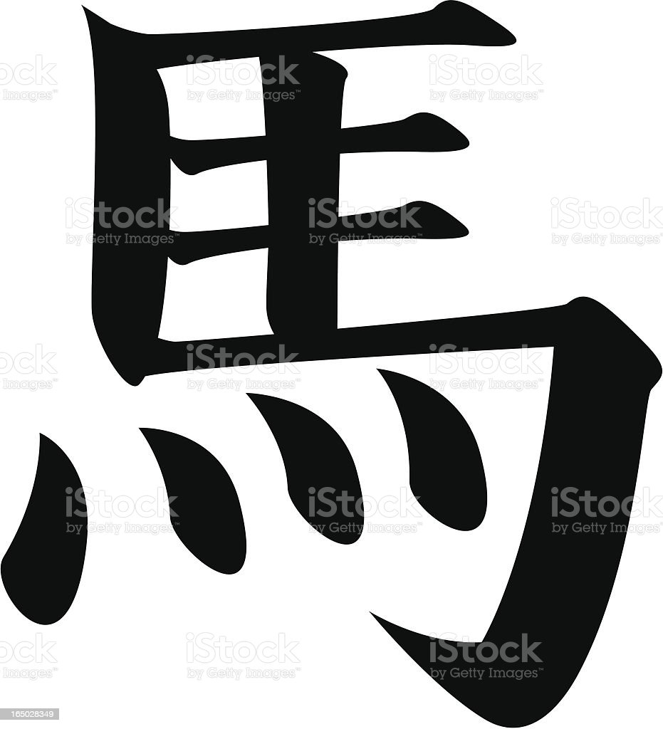 Japanese Kanji character HORSE royalty-free stock vector art