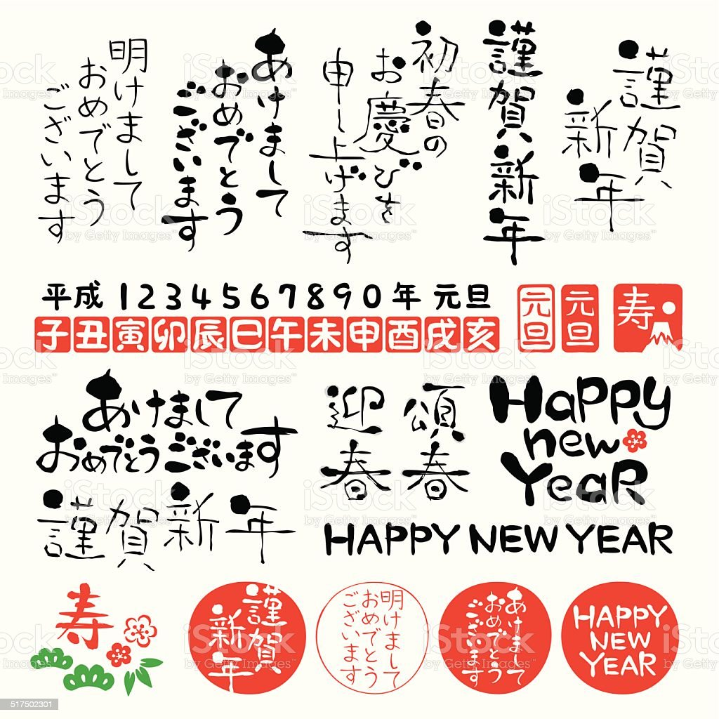 Japanese new year's greetings vector art illustration