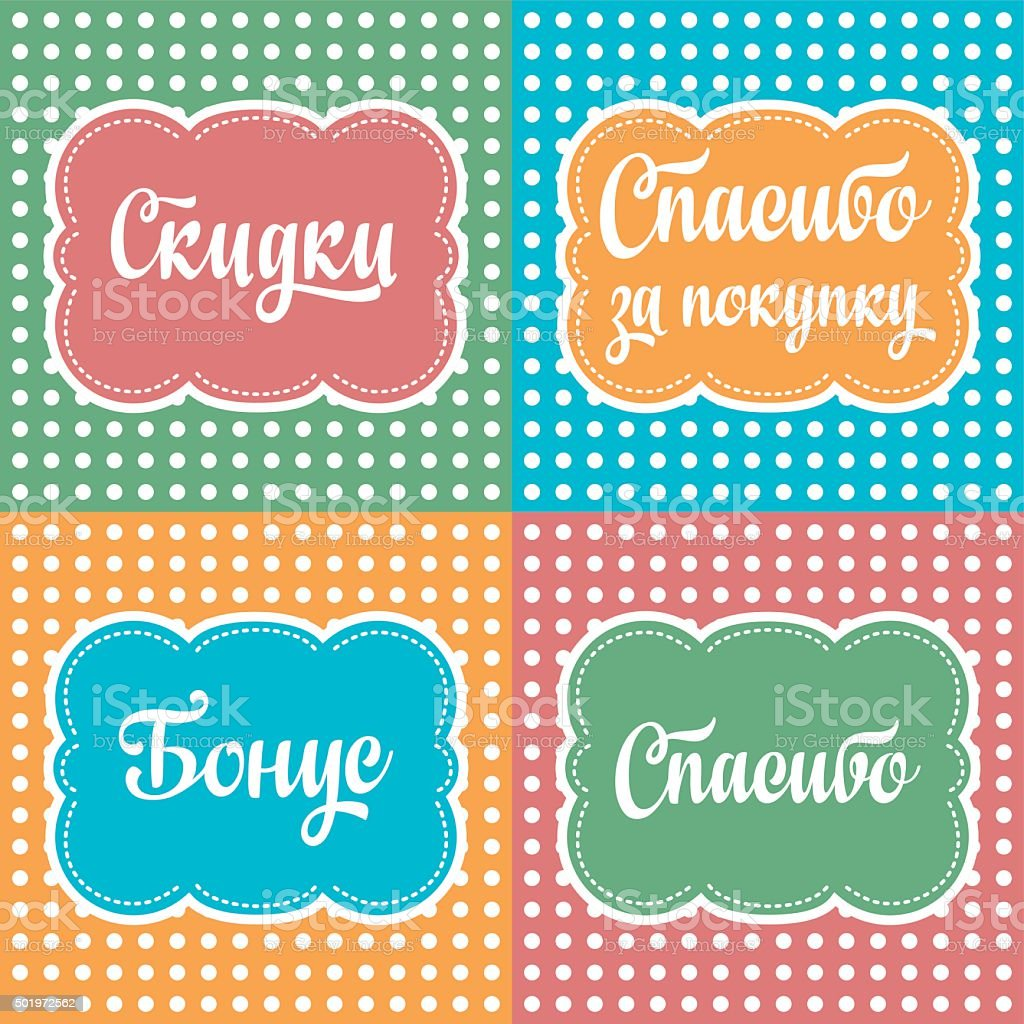 labels in Russian. Thank you. Discounts. Bonus. vector art illustration
