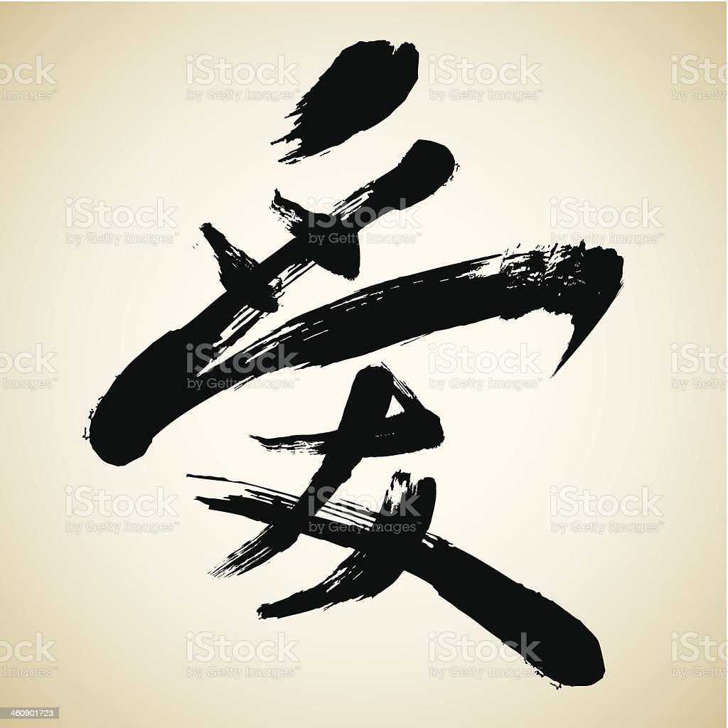 Love | Chinese Calligraphy Series vector art illustration