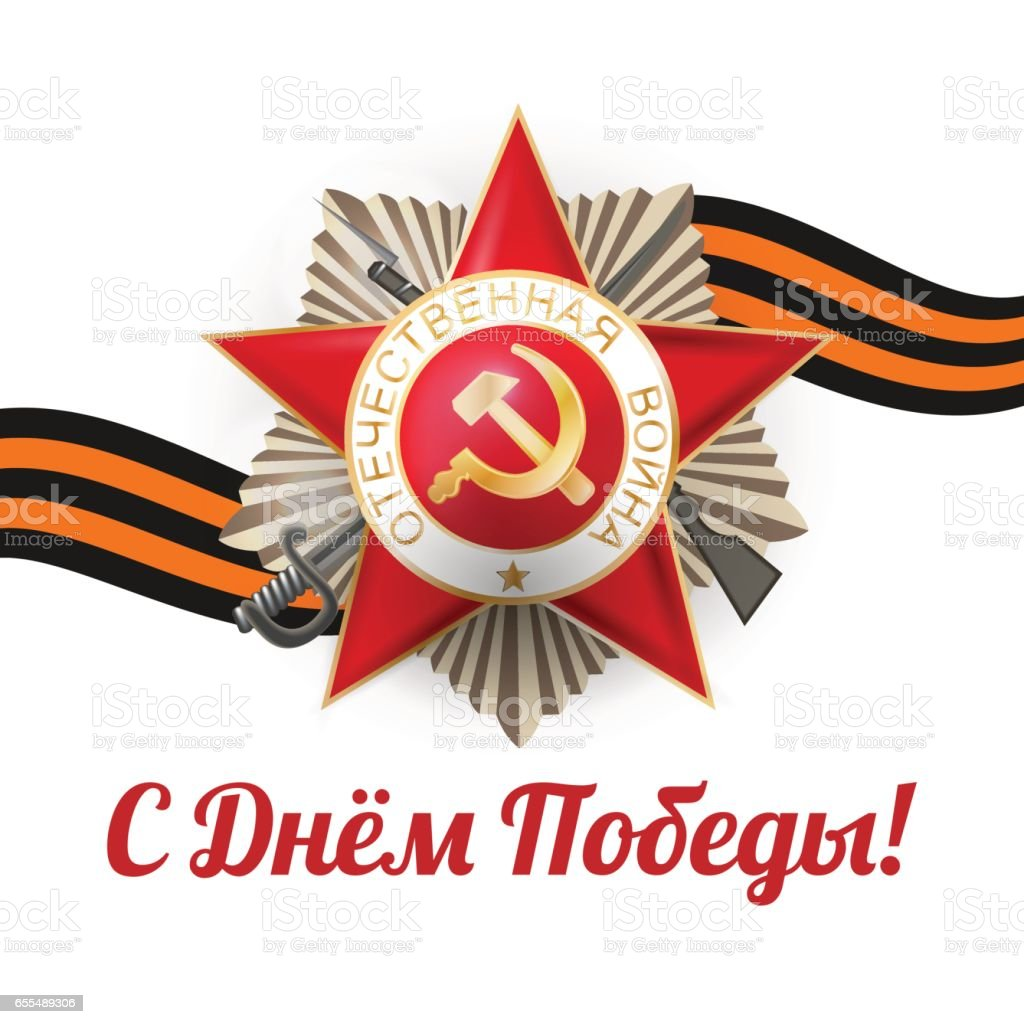 9 may medal ribbon russian victory day vector art illustration