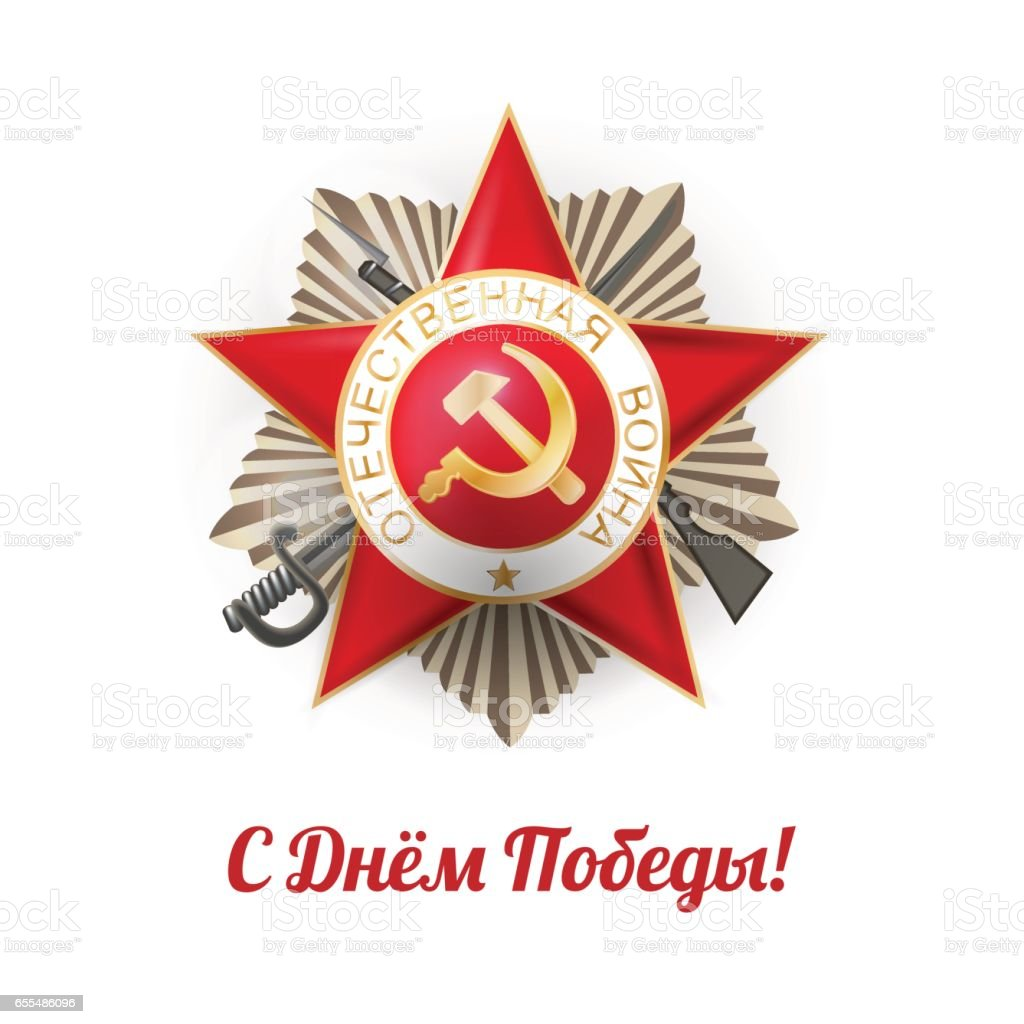 9 may russian victory day medal vector art illustration