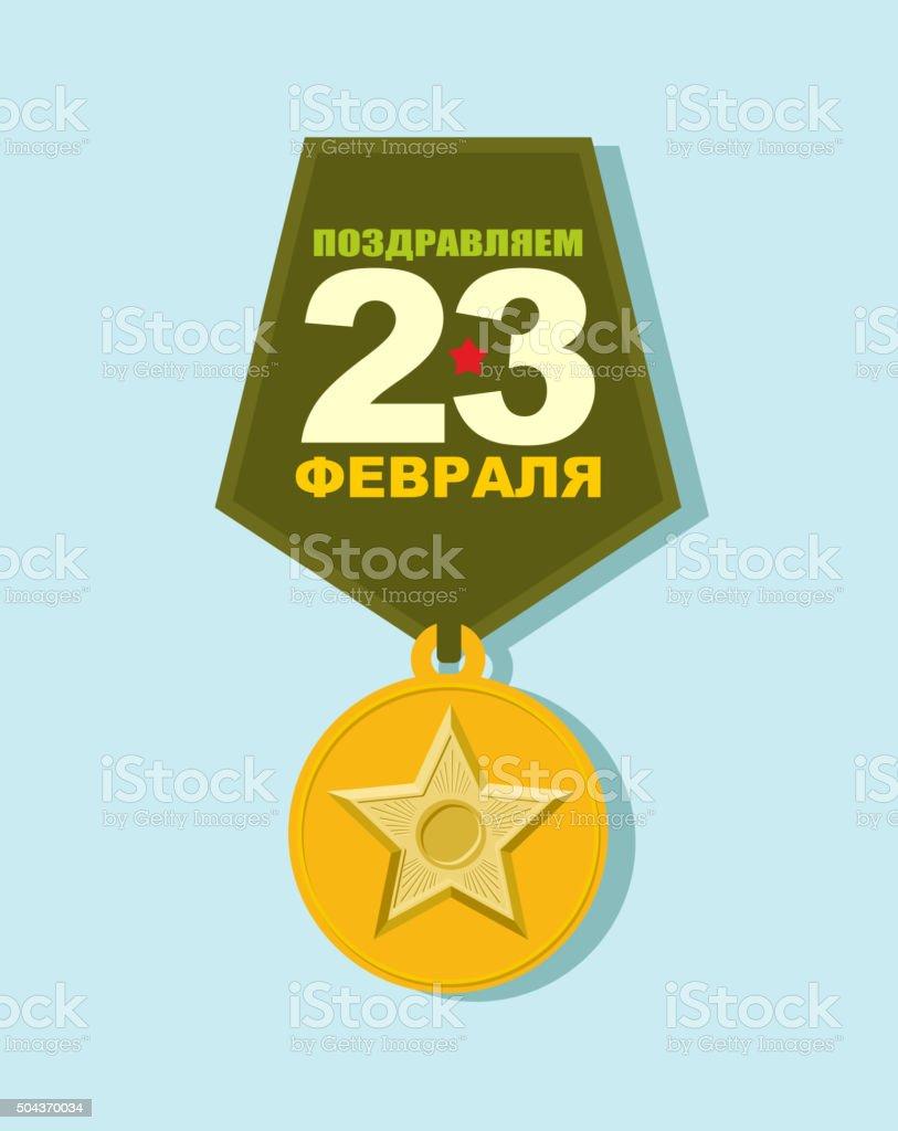 Medal on 23 February. Order of star. Military award defender vector art illustration