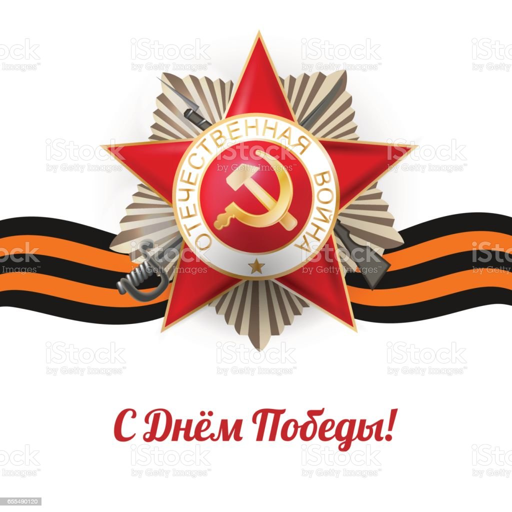 Medal ribbon 9 may russian victory day vector art illustration