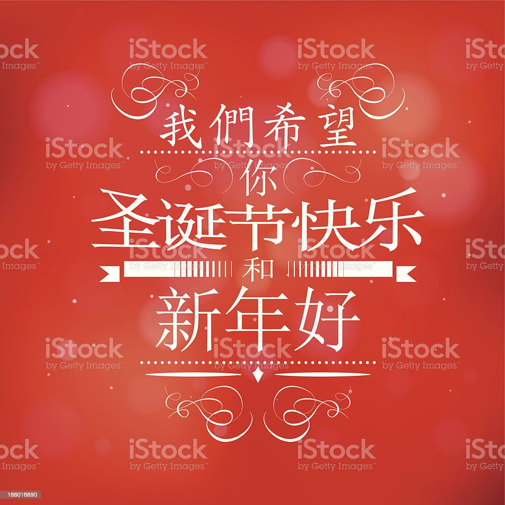 Merry Christmas and Happy New year in Chinese royalty-free stock vector art