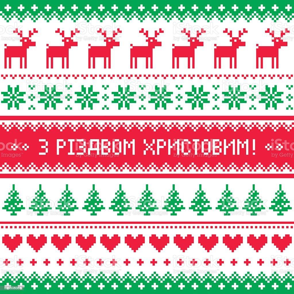 Merry Christmas in Ukrainian knitted pattern vector art illustration