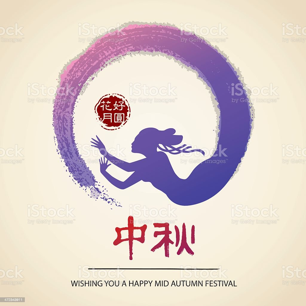 Mid Autumn Festival royalty-free stock vector art