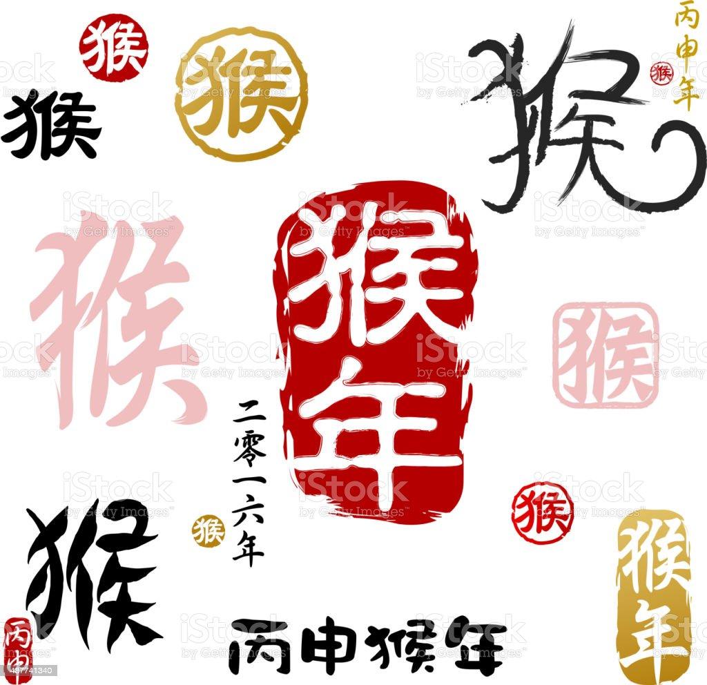 Monkey calligraphy 2016 vector art illustration