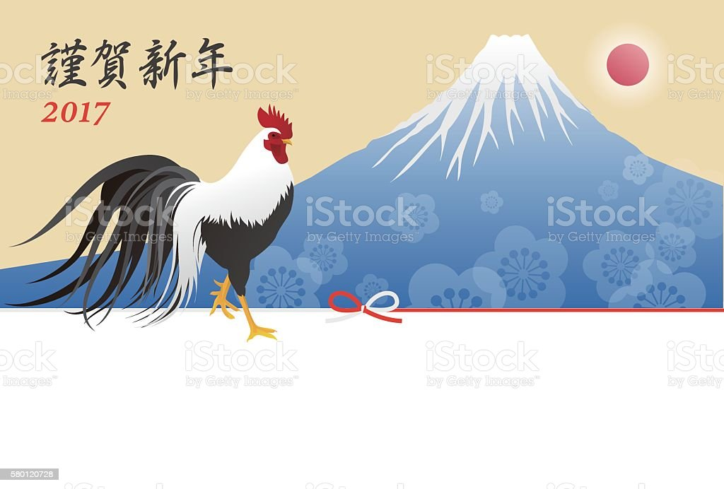 Mountain and rooster New Year card vector art illustration