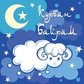 Muslim  community Kurban Bayram. Greeting card.