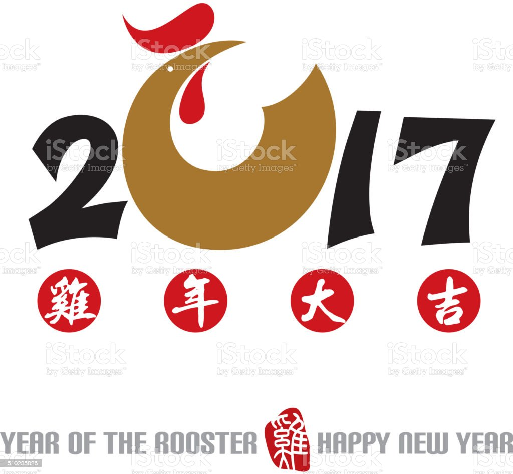 New year 2017 (Year of the rooster) vector art illustration