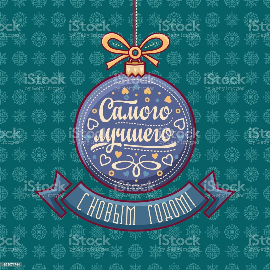 New year card phrase in russian language stock vector art 838071744 new year card phrase in russian language royalty free stock vector art m4hsunfo