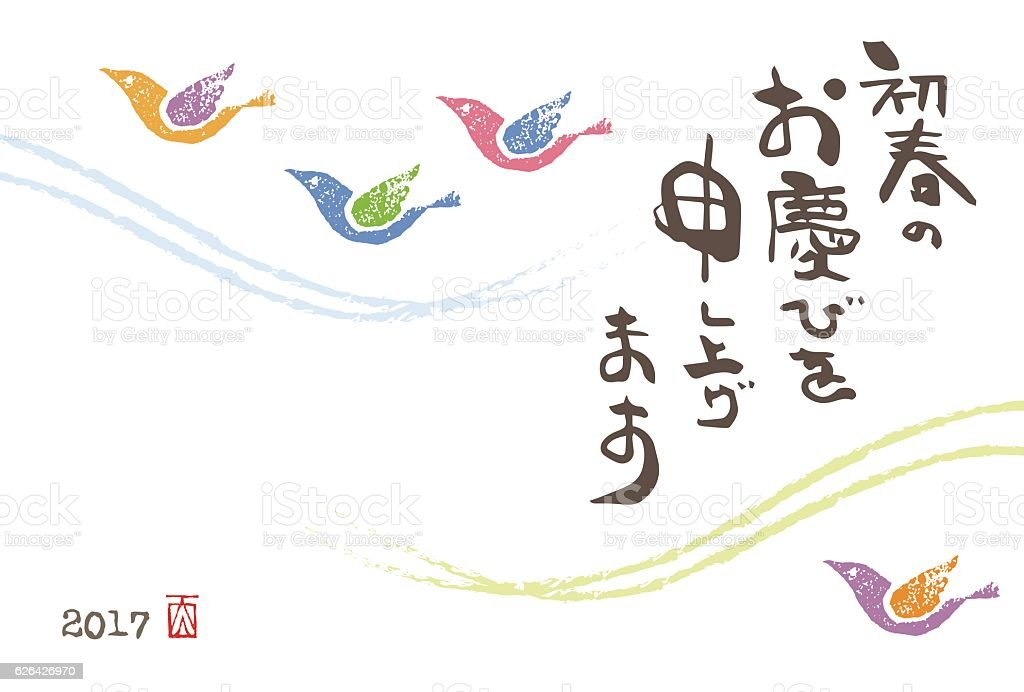 New Year Card with colorful birds vector art illustration