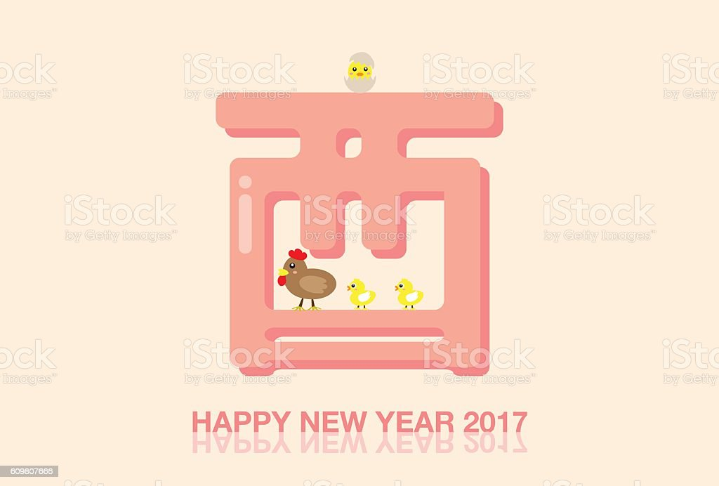 New Year's card design vector art illustration