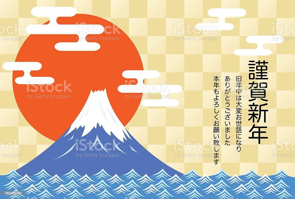New Year's postcard of Mount Fuji vector art illustration