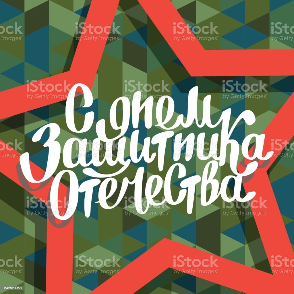 23 Of February Lettering Camouflage Postcard Illustracion Libre de ...