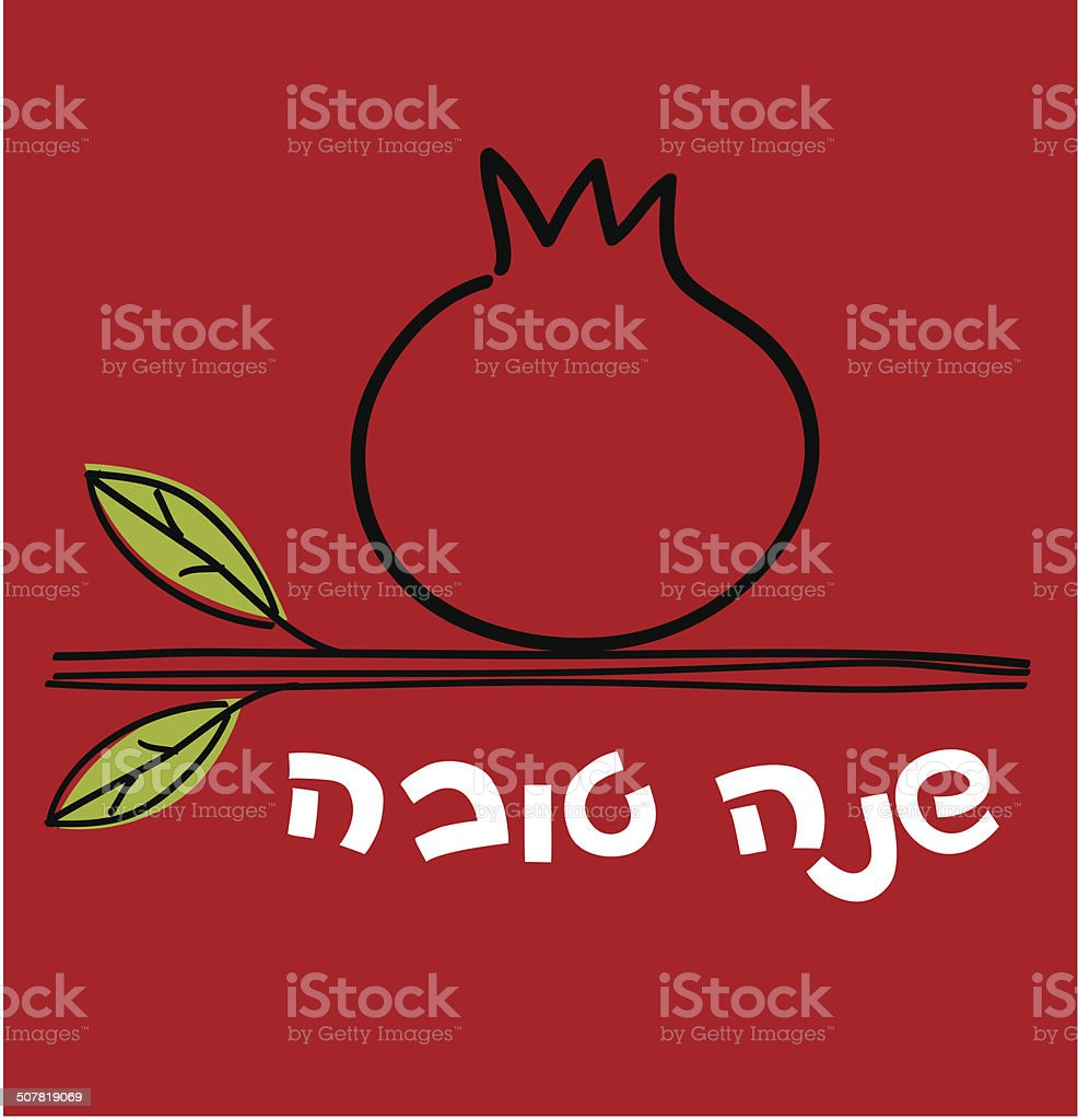 Pomegranate With Hebrew Text - Happy New Year, Postcard vector art illustration