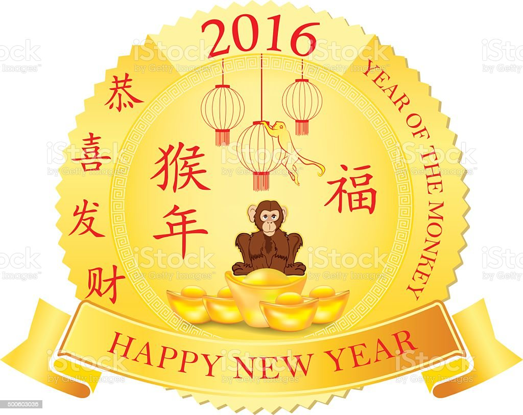 Printable stamp for Chinese New Year, 2016. vector art illustration