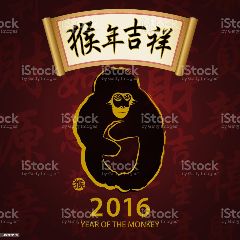 Propitious Year of the Monkey 2016 vector art illustration