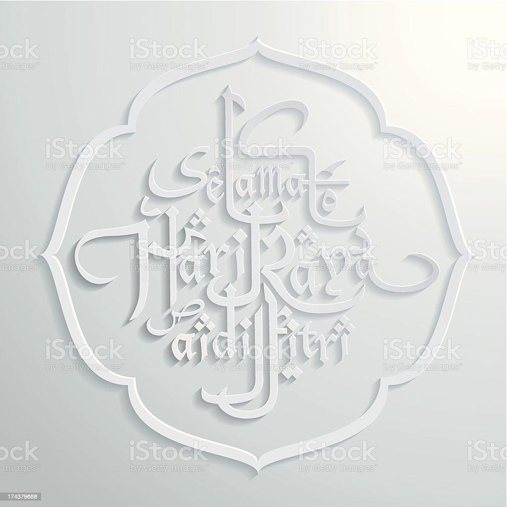 Ramadan design background royalty-free stock vector art