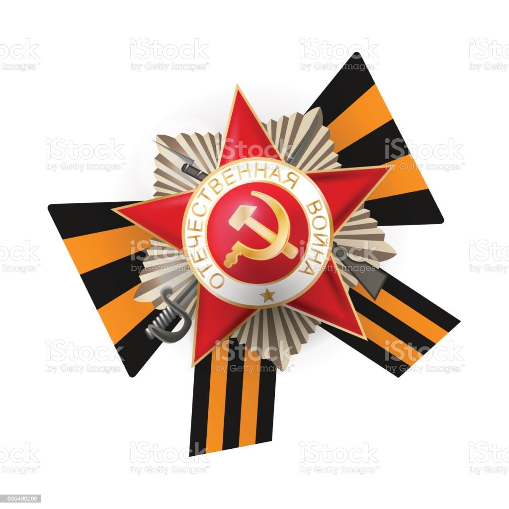 Ribbon medal 9 may russian victory day vector art illustration
