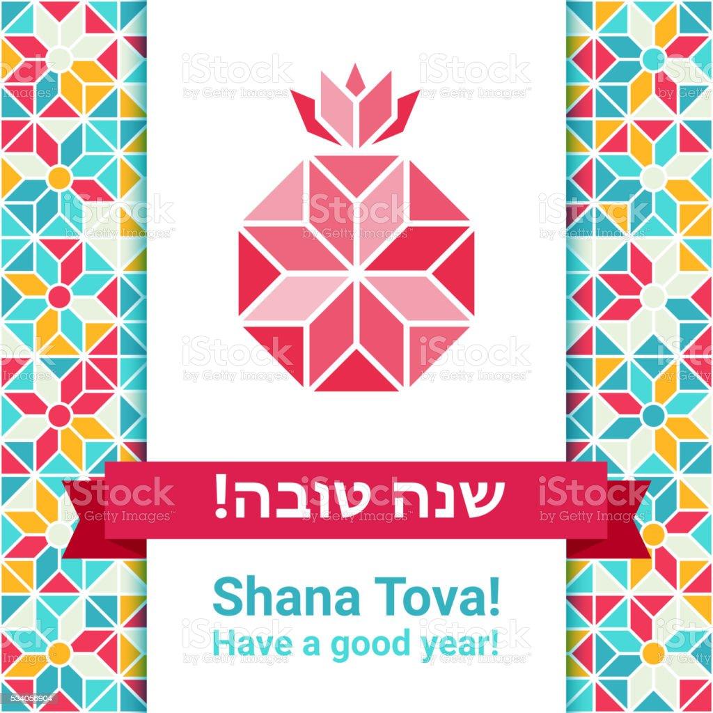 Rosh hashana greeting card - Shana tova vector art illustration