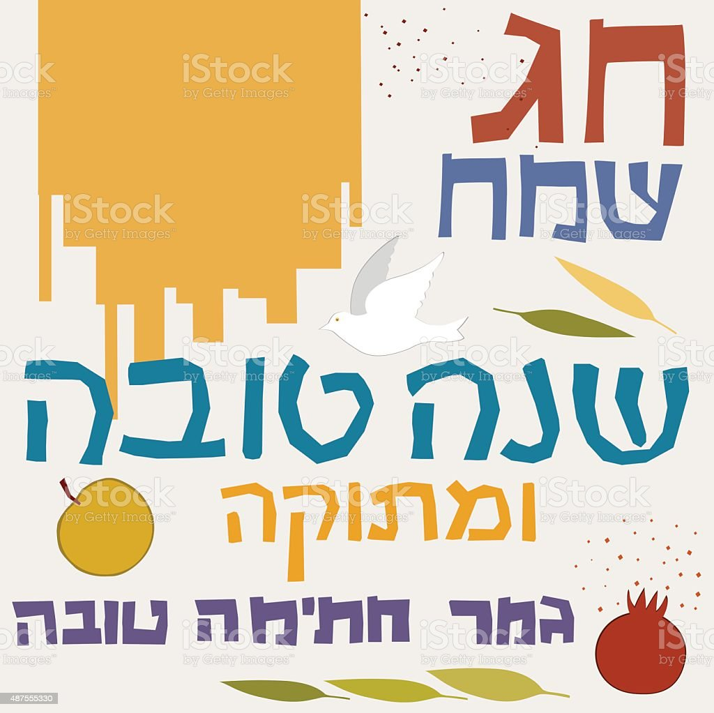 Rosh Hashanah, Hebrew Text , Pomegranate and  Apple vector art illustration