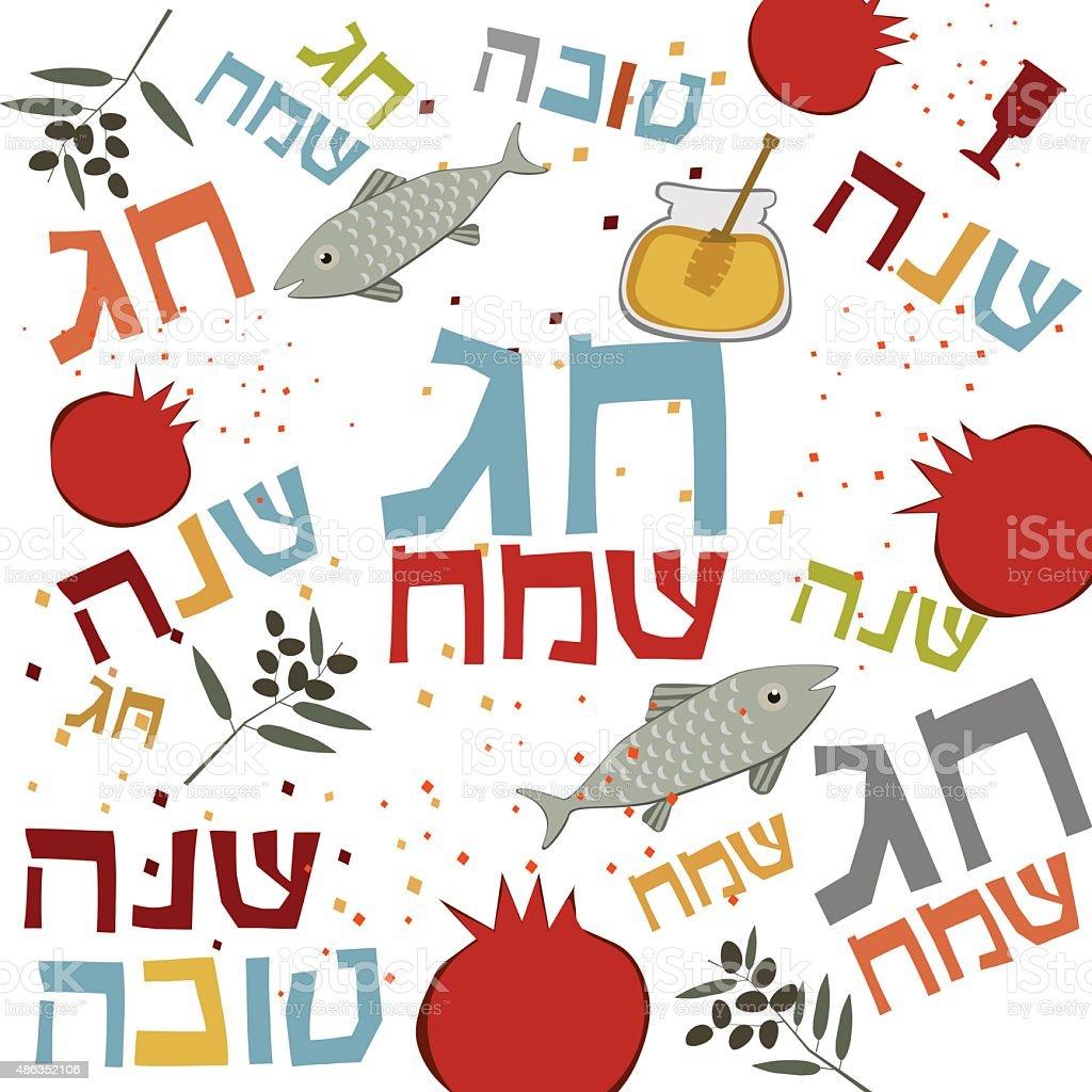 Rosh Hashanah, Pomegranate, Fish and Hebrew Text - Illustration vector art illustration