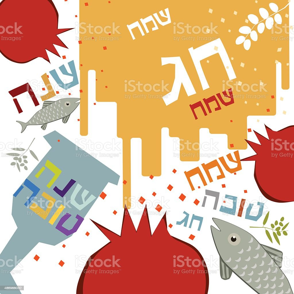 Rosh Hashanah, Pomegranate, Fish and Hebrew Text vector art illustration