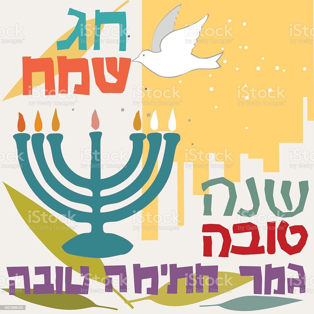 Rosh Hashanah Symbols, Hebrew Text , Dove and Menorah vector art illustration