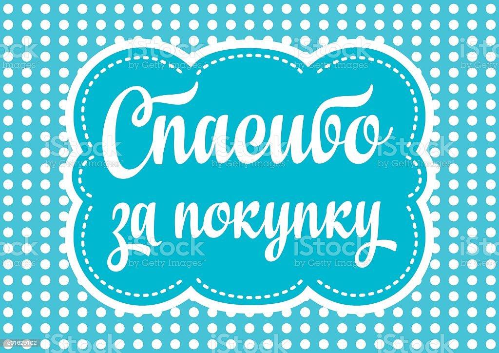 Russian font. Thank you letter. Cyrillic font vector art illustration