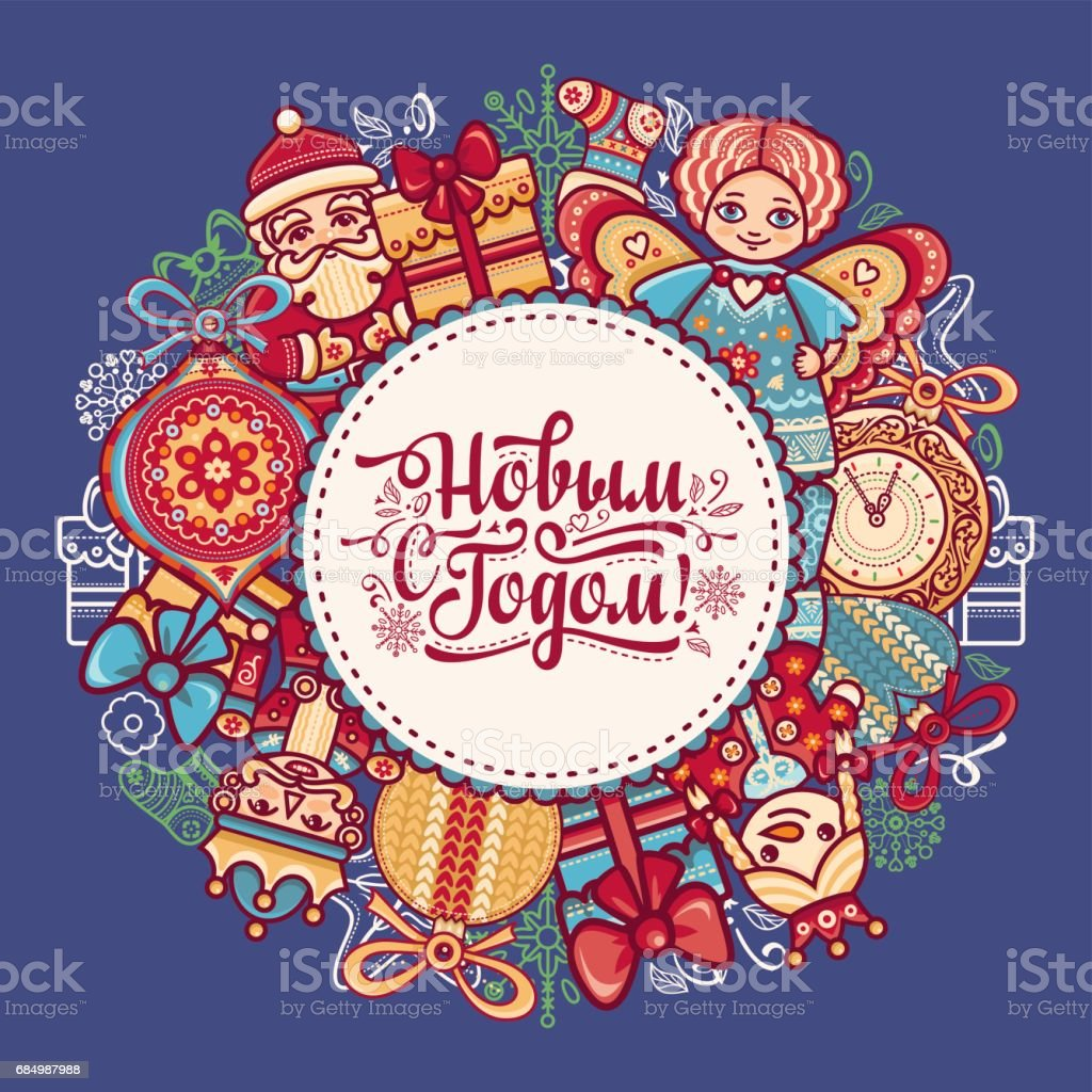 Russian greeting new year postcard. Lettering Cyrillic Slavic font. English tran vector art illustration