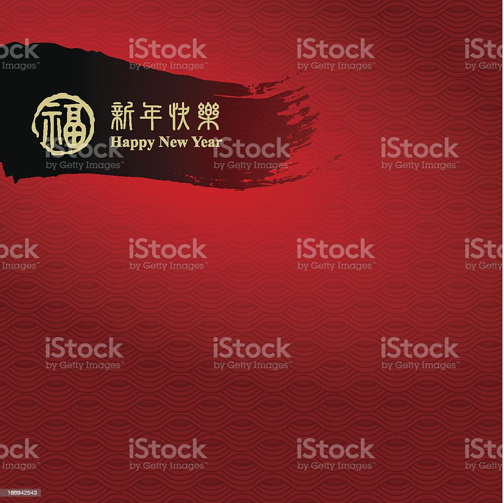 Seamless pattern with chinese calligraphy vector art illustration