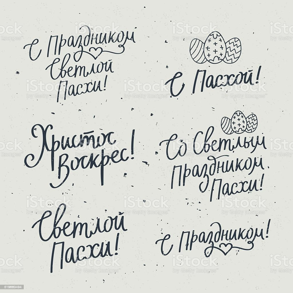 Set of labels in Russian about the Easter. vector art illustration