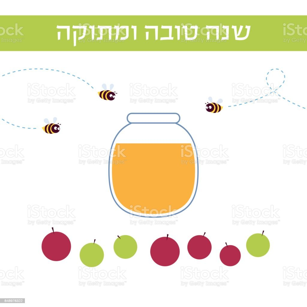 shana tova honey jar vector art illustration