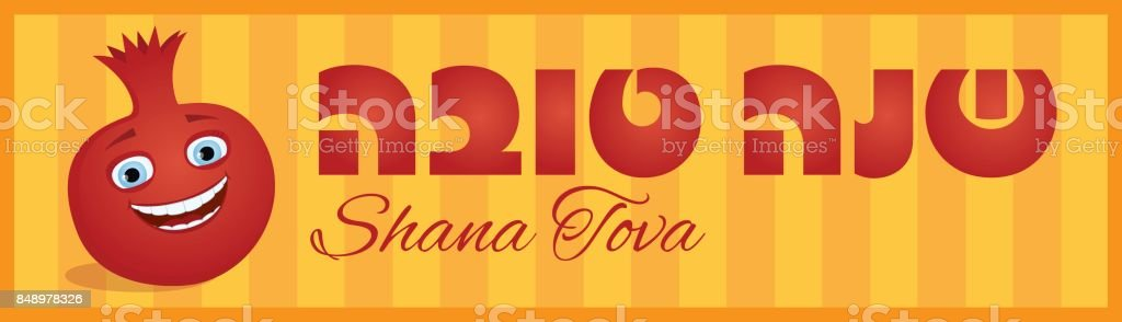 shana tova pomegranate banner vector art illustration