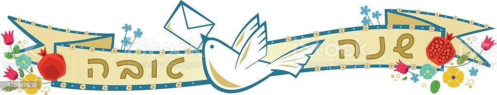 Shanah Tovah Banner Hebrew vector art illustration