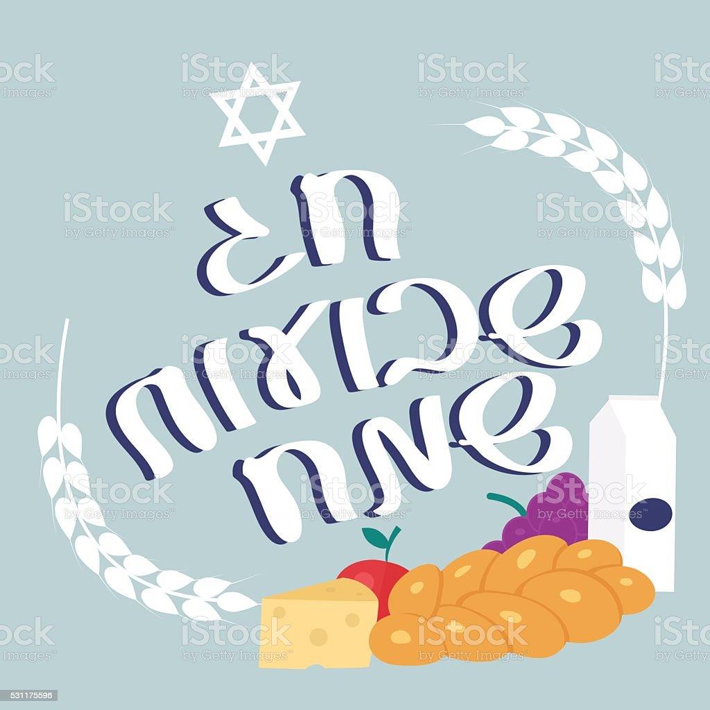 shavuot hebrew vector art illustration