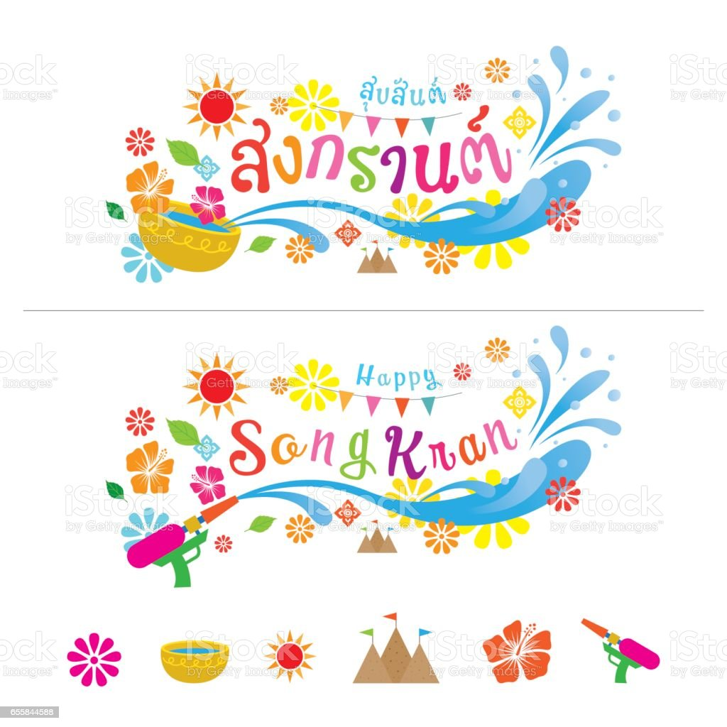 Suksan Songkran (Translate-Happy Songkran) vector art illustration