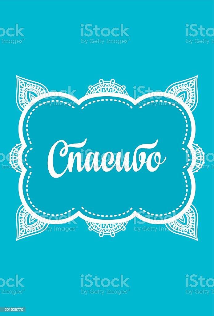 Thank you. Cyrillic, Russian font. Thank you letter, greeting card. Transcription: spasibo. vector art illustration