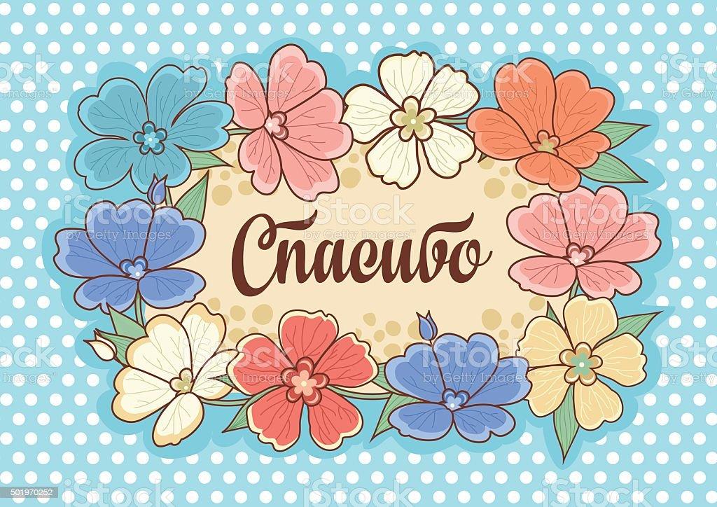 Thank you. Cyrillic, Russian font. vector art illustration