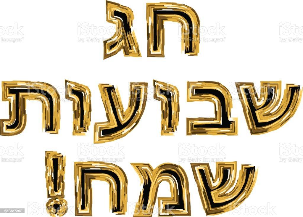 The golden inscription of Hag Shavuot Sameah in Hebrew. Vector illustration. vector art illustration