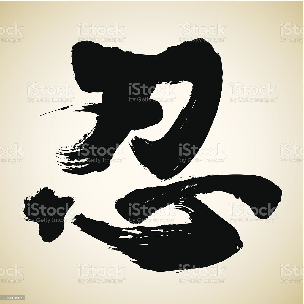 Tolerate | Chinese Calligraphy Series vector art illustration